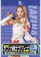 オンナ剣士ラフィナ(ドミネーション・凌辱・電マ・ふたなり)
