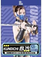 KUNOICHI おいち(凌辱・ドミネーション・電マ・ふたなり)