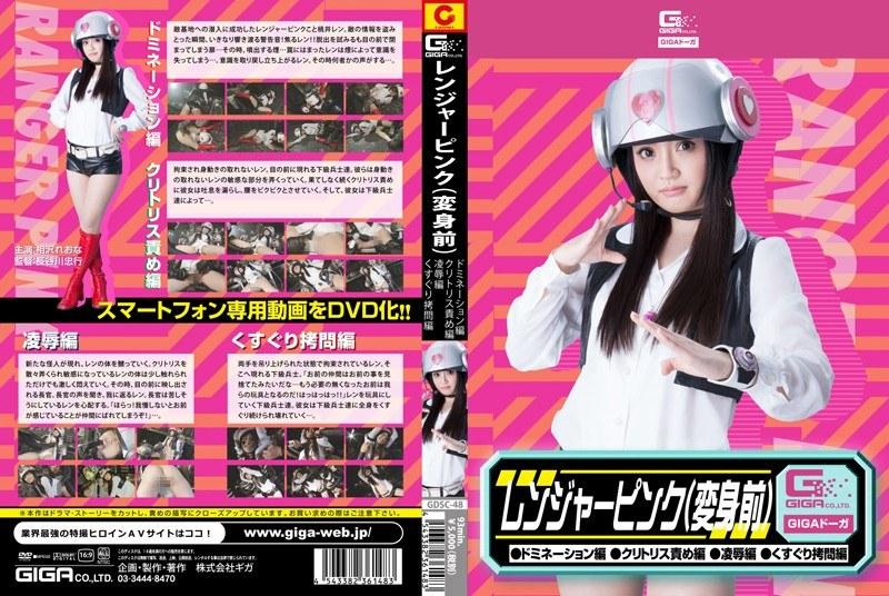 [GDSC-48] Pink Ranger (before The Transformation) Aizawa Leona (eds Tickle humiliation Domination Hen…