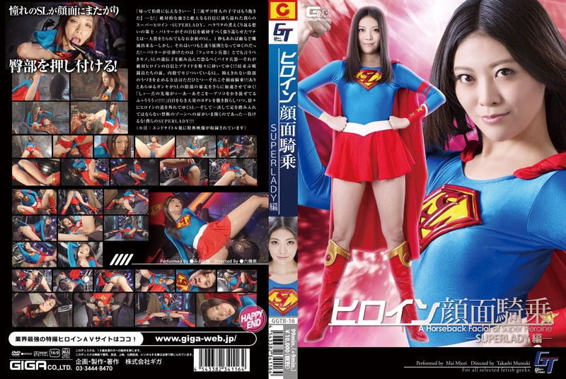 [GGTB-16] Heroine Facesitting -SUPERLADY Hen - Mai Miori