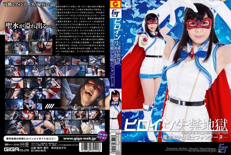 GGTB-21 (Sub Indo) Heroine Incontinence Hell