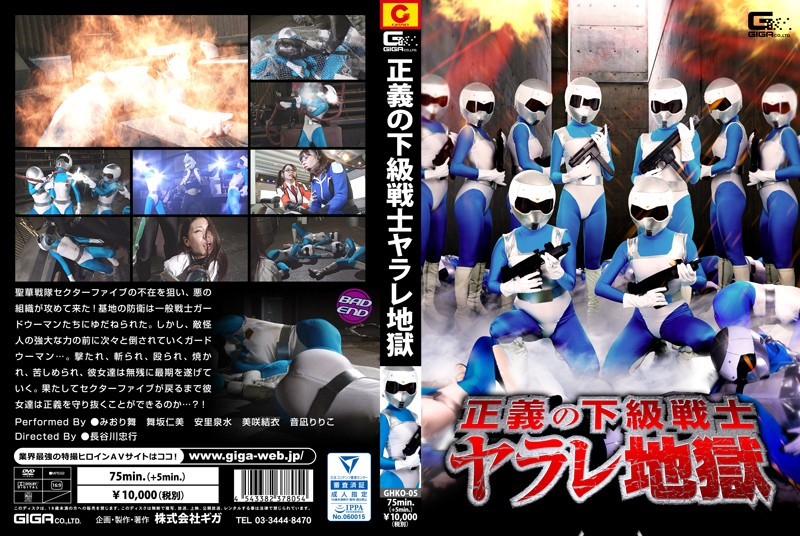 [GHKO-05] 正義の下級戦士ヤラレ地獄 安里泉水 舞坂仁美 音凪りりこ