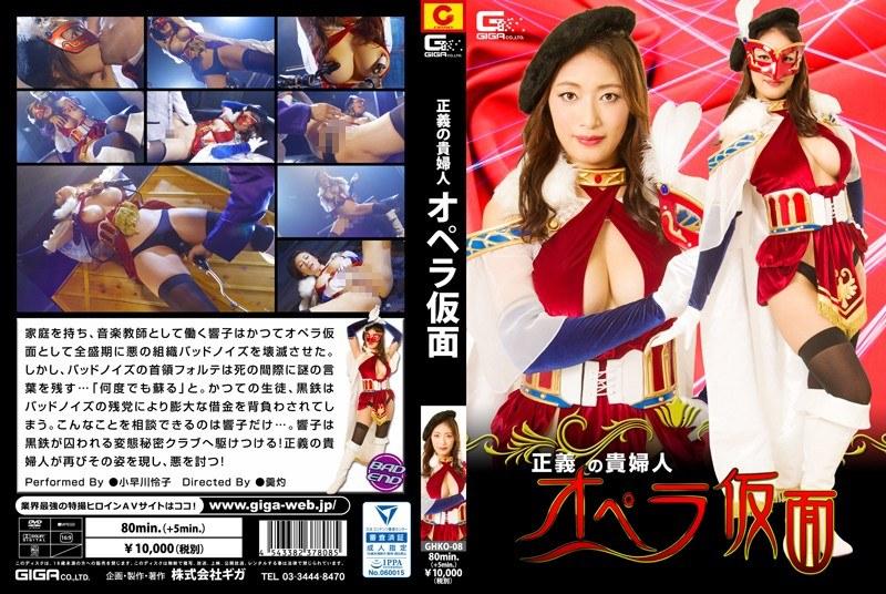 [GHKO-08] 正義の貴婦人 オペラ仮面 GHKO