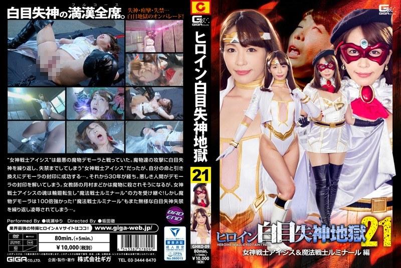 [GHKO-09] ヒロイン白目失神地獄 女神戦士アイシス&魔法戦士ルミナール 桃瀬ゆり