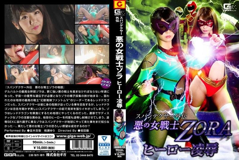 [GHKO-19] スパンデクサー外伝 悪の女戦士ZORA ヒーロー凌辱 GHKO 桃瀬ゆり