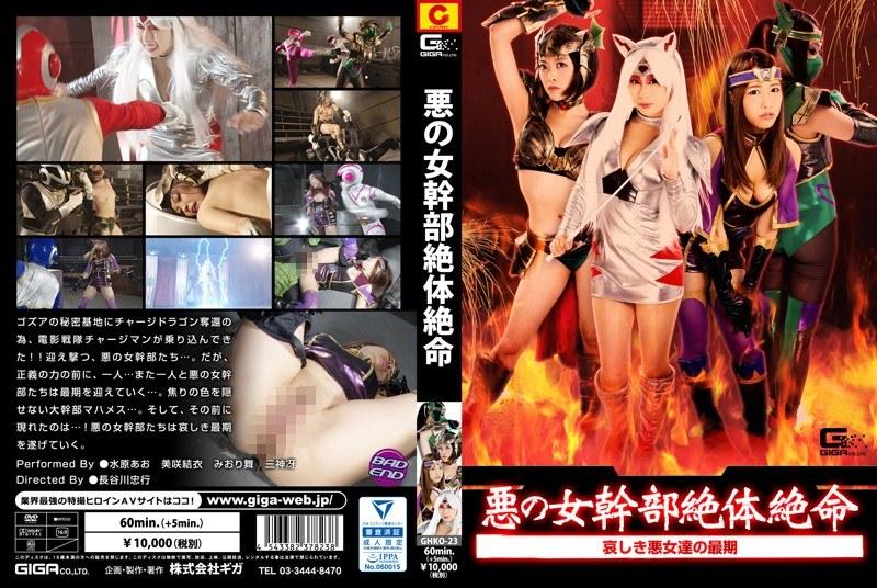 [GHKO-23] 悪の女幹部絶体絶命 〜哀しき女幹部の最期〜 三神冴 美咲結衣