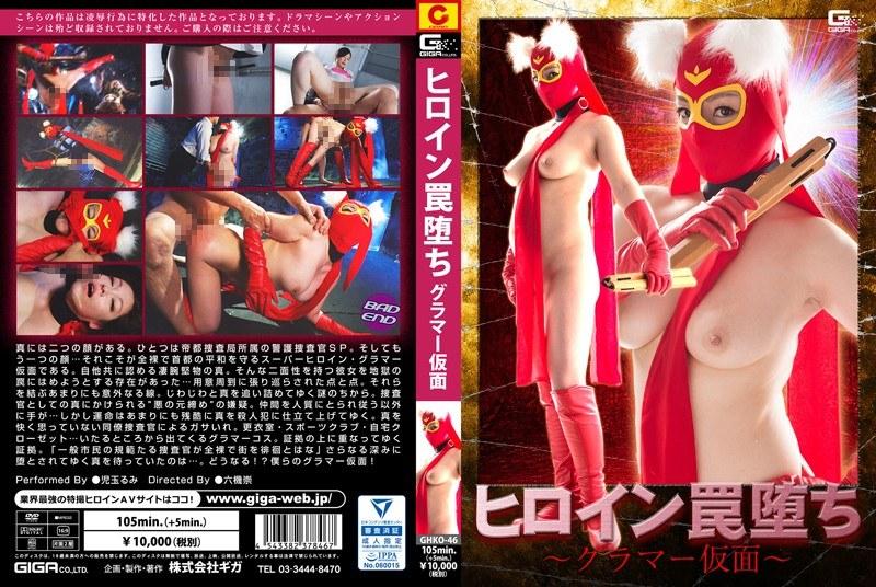 [GHKO-46] ヒロイン罠堕ち 〜グラマー仮面〜 GIGA