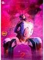 SPANDEXER ZERO 2 〜姉妹相撃つ!スパンデクサー能力覚醒!!〜