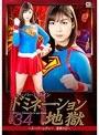 スーパーヒロインドミネーション地獄34 〜スーパーレディー...