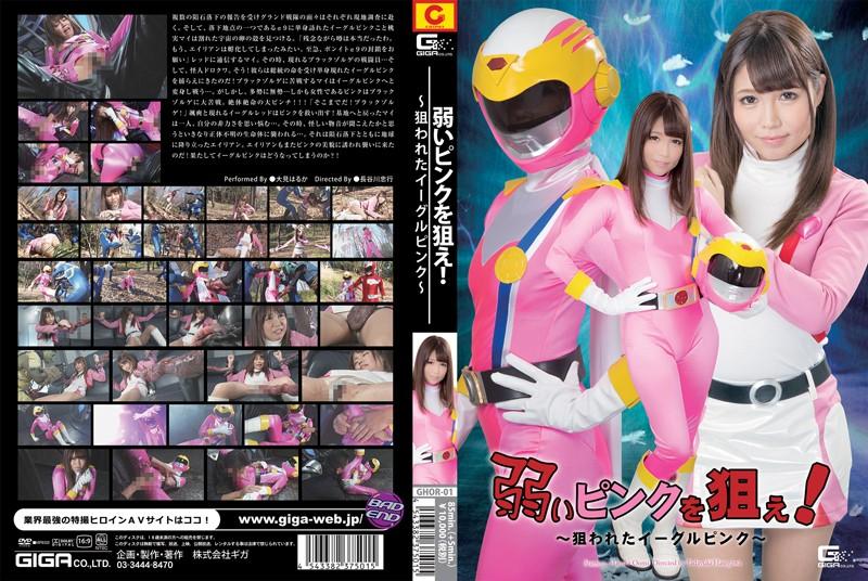 [GHOR-01] 弱いピンクを狙え! 〜狙われたイーグルピンク〜 GHOR