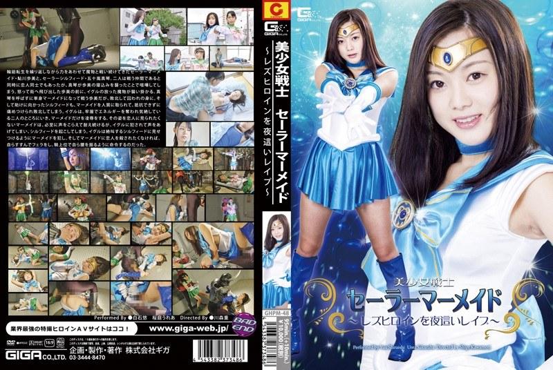 [GHPM-48] 美少女戦士セーラーマーメイド 〜レズヒロインを夜這いレイプ〜 GHPM GIGA