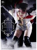 美少女仮面プリンシパル 第2話 ~危機!愛と正義の美少女戦士 ドミネーション編~ 佳苗るか