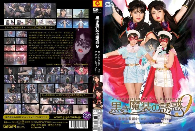 [GHPM-98] 黒き魔装の誘惑 9〜美少女仮面オーロラフェアリー&ウィンドー〜 GIGA GHPM
