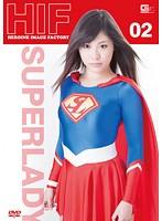 「ヒロインイメージファクトリー 02 スーパーレディー」のパッケージ画像