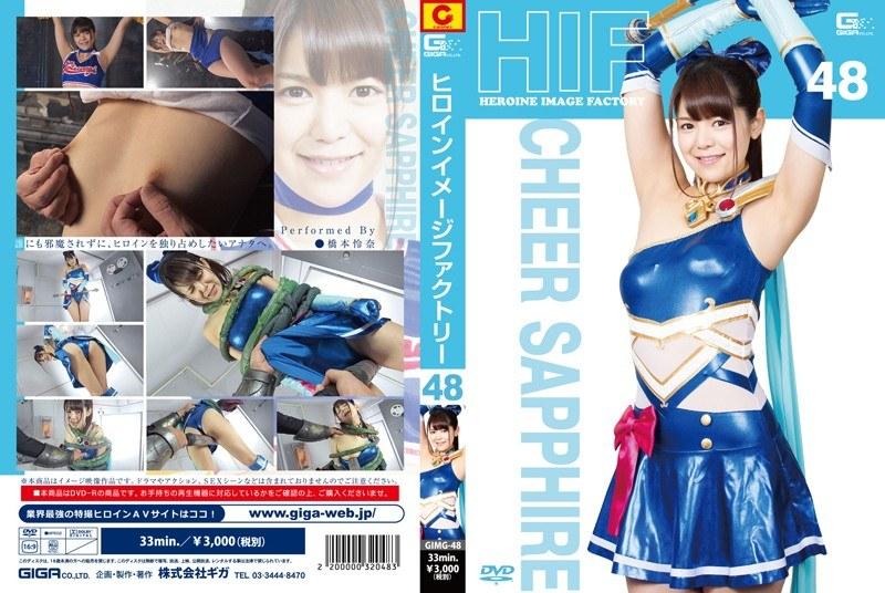 [GIMG-48] ヒロインイメージファクトリー 美少女戦士チアサファイア GIMG