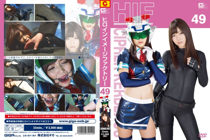 [GIMG-49] ヒロインイメージファクトリー 攻機特捜隊サイファーケルベロス 碧しの(篠めぐみ)