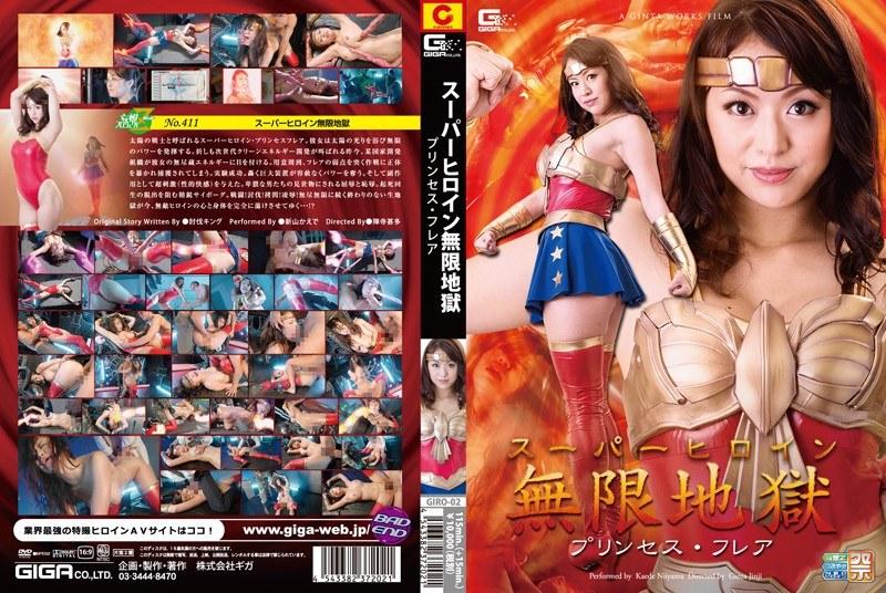 [GIRO-02] スーパーヒロイン無限地獄 プリンセス・フレア GIGA