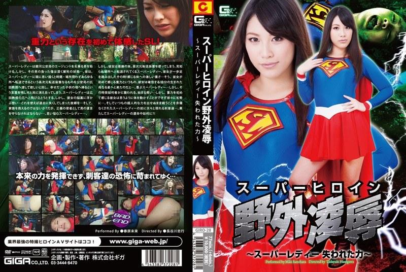 [GIRO-28] スーパーヒロイン野外凌辱 〜スーパーレディー失われた力〜 GIRO