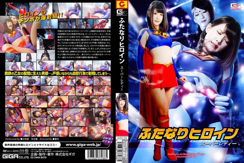 GIRO-88 Hermaphrodite Heroine Super Lady