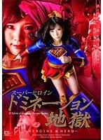 スーパーヒロインドミネーション地獄 ~HEROINE&HERO~