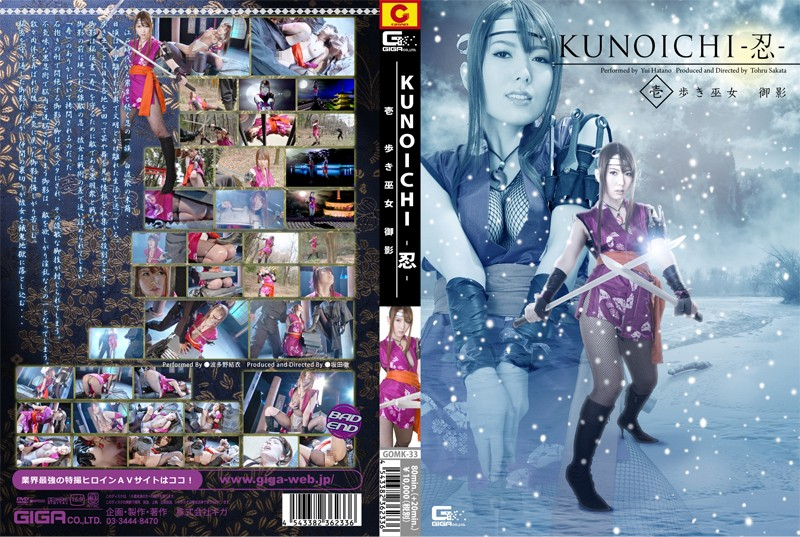 KUNOICHI-忍- 壱 歩き巫女 御影