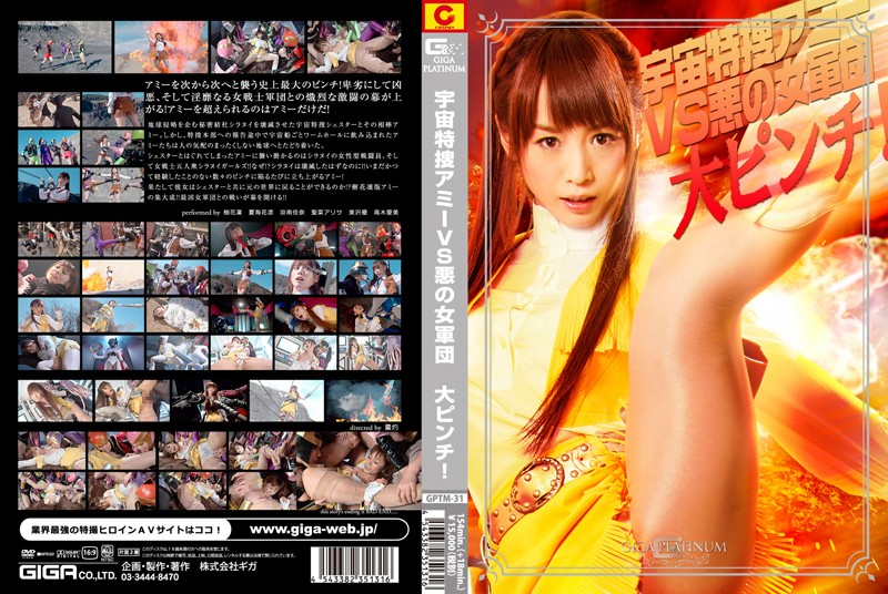 Fighting Action GPTM-31 Space Special Investigation Amy VS Evil Woman Corps Large Pinch!  Female Warrior