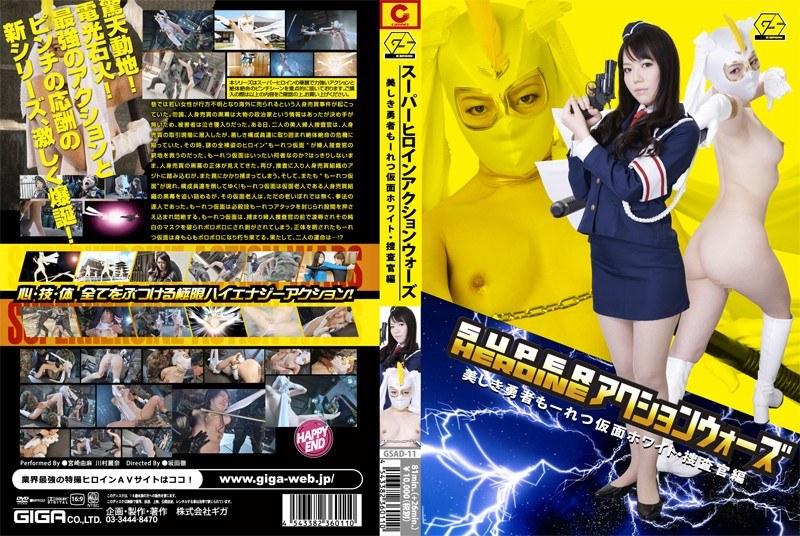 gsad11 SUPER HEROINE アクションウォーズ 美しき勇者 もーれつ仮面ホワイト・捜査官編