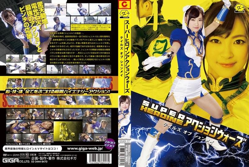 [GSAD-17] SUPER HEROINE アクションウォーズ テイルズ オブ シェンメイ GSAD