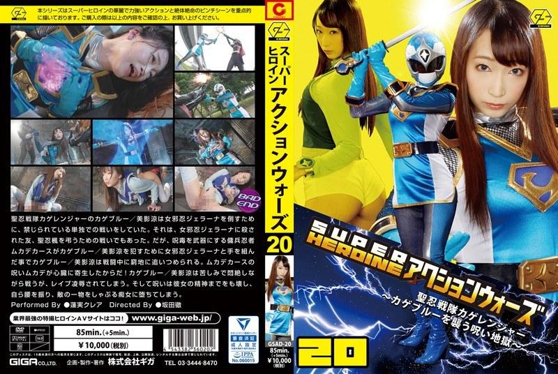 [GSAD-20] SUPER HEROINE アクションウォーズ20 聖忍戦隊カゲレンジャー 〜カゲブルーを襲う呪い地獄〜 GIGA
