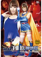 GVRD-52 Pewter Fainting Heroine Hell Moonlight Warrior Galaxy Kamen Kaede乃 Floral