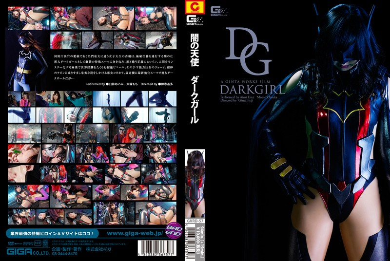 闇の天使ダークガール