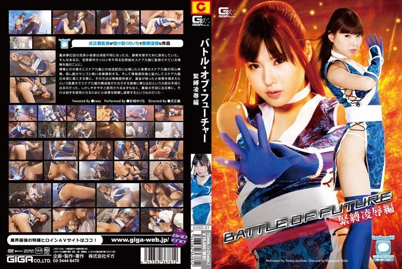 女戦士 GVRD-81 バトル・オブ・フューチャー 緊縛凌辱編 彩城ゆりな 単体作品  アクション格闘