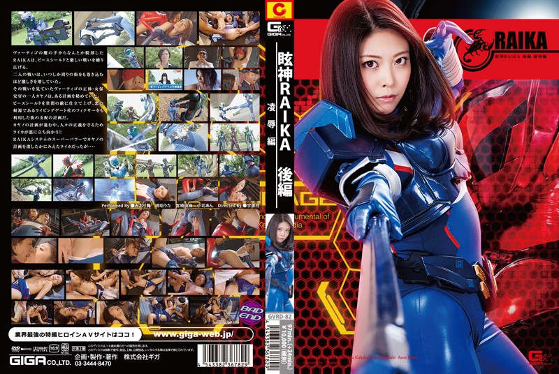 女戦士 GVRD-82 Part RAIKA God Glare Fighting Action