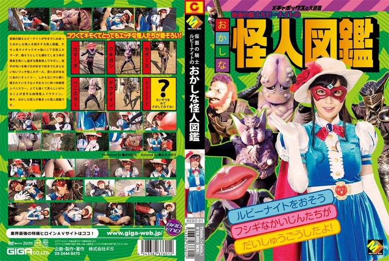 [MEBO-01] 仮面の騎士ルビーナイトのおかしな怪人図鑑 GIGA