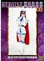 HEROINE陵辱倶楽部03 〜悪に嬲られた魔法美少女戦士フォンテーヌ〜