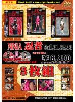 「忍者 Vol.31・32・33 3枚組」のパッケージ画像
