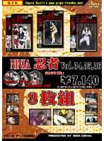 「忍者 Vol.34・35・36 3枚組」のパッケージ画像
