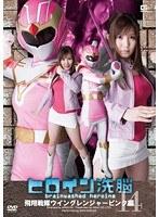 Vol.14 Flying Squadron Wing Ranger Pink Hen Heroine Brainwashing