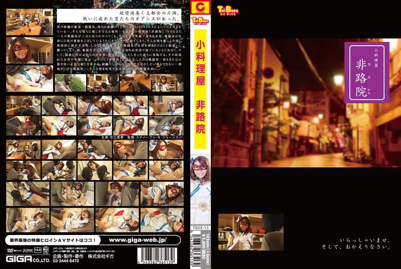 凌辱 TBXX-13 小料理屋 悲路院 吉口里奈  特撮 フェラ  単体作品  女将、女主人  女戦士