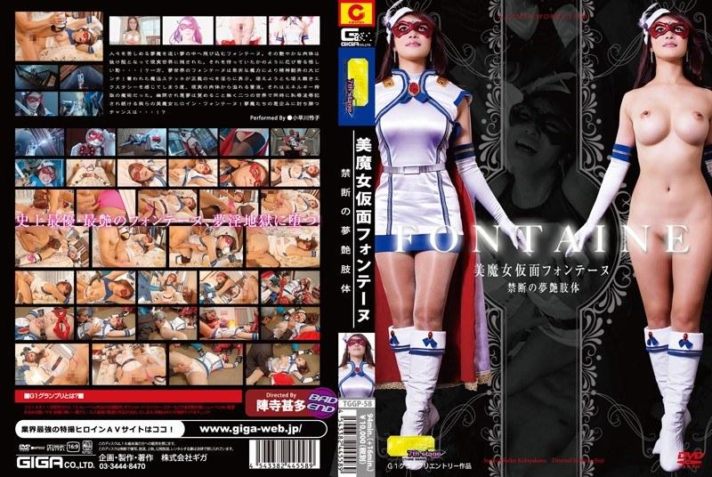 [TGGP-58] 美魔女仮面フォンテーヌ 禁断の夢艶肢体 TGGP