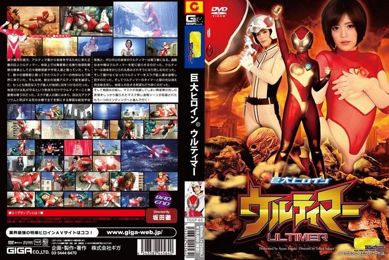 凌辱 TGGP-64 Huge Heroine (R) Ultima Over Azusa Itagaki  女捜査官