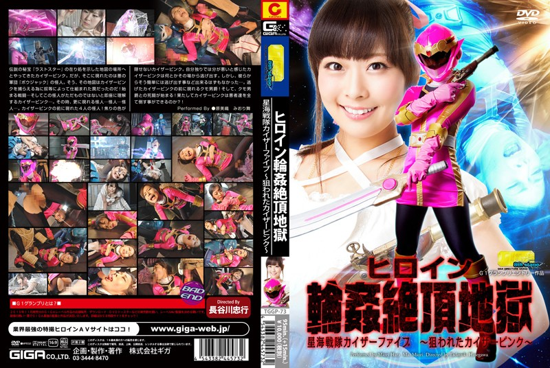 Special Effects TGGP-73 Heroine Gangbang Cum Hell Xinghai Squadron Kaiser Five-Targeted Kaiser Pink ~  Fighting Action Hara Miori