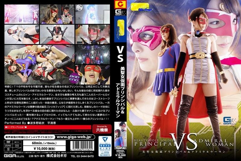 [TGGP-82] VS 〜美聖女仮面プリンシパル&アドミラルウーマン 波多野結衣 GIGA