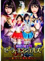 【G1】美星女戦士セーラーエンジェルズ フレイア&アクアス ...