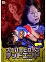 【G1】スーパーヒロインデッドエンド 〜スーパーレディーの...