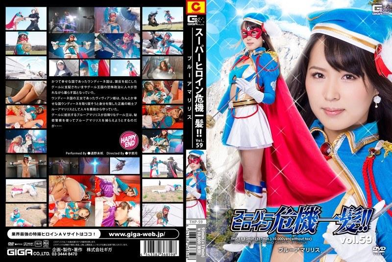 [THP-59] スーパーヒロイン危機一髪!! Vol.59 ブルーアマリリス GIGA
