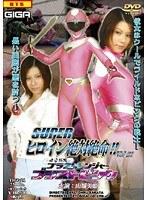 「スーパーヒロイン絶体絶命!! Vol.21」のパッケージ画像