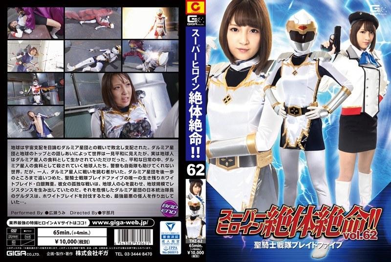 [THZ-62] スーパーヒロイン絶体絶命!!Vol.62 聖騎士戦隊ブレイドファイブ 広瀬うみ