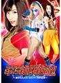 スーパーヒロイン絶体絶命!!Vol.66 〜暴かれたミス・ユニ...