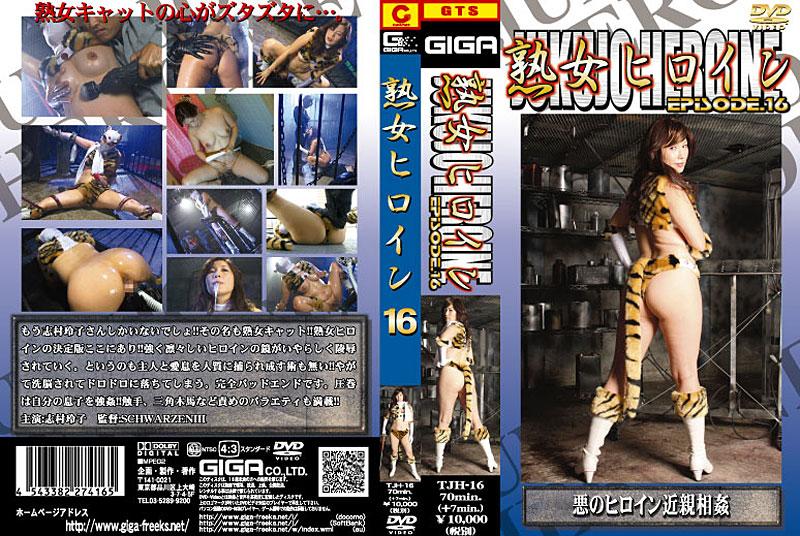 2008 - TJH-16 16 MILF Heroine Shimura Reiko